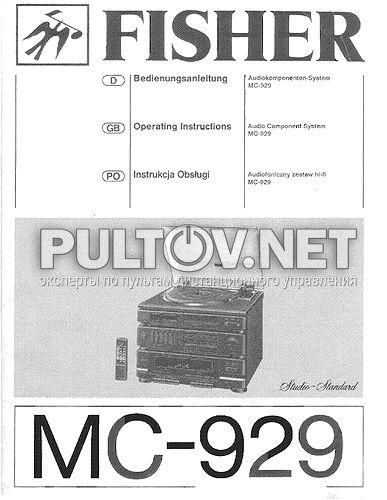 Fisher MC-929 пульт для музыкального центра