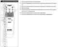 описание кнопок пульта для BORK SS AAR 2550 SI