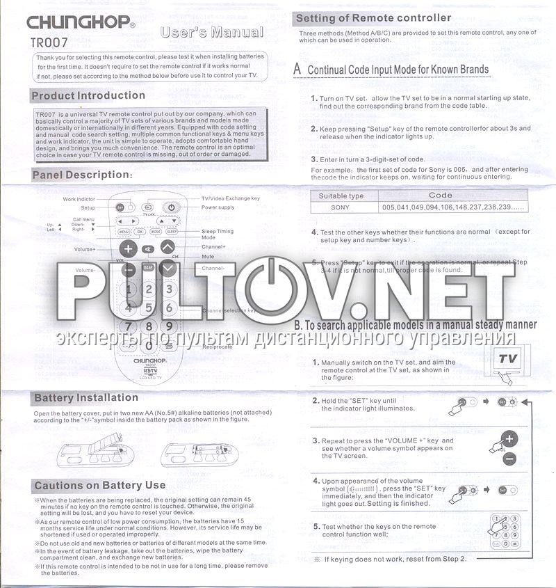 инструкция пульт Chunghop Rm 230e Universal - фото 11