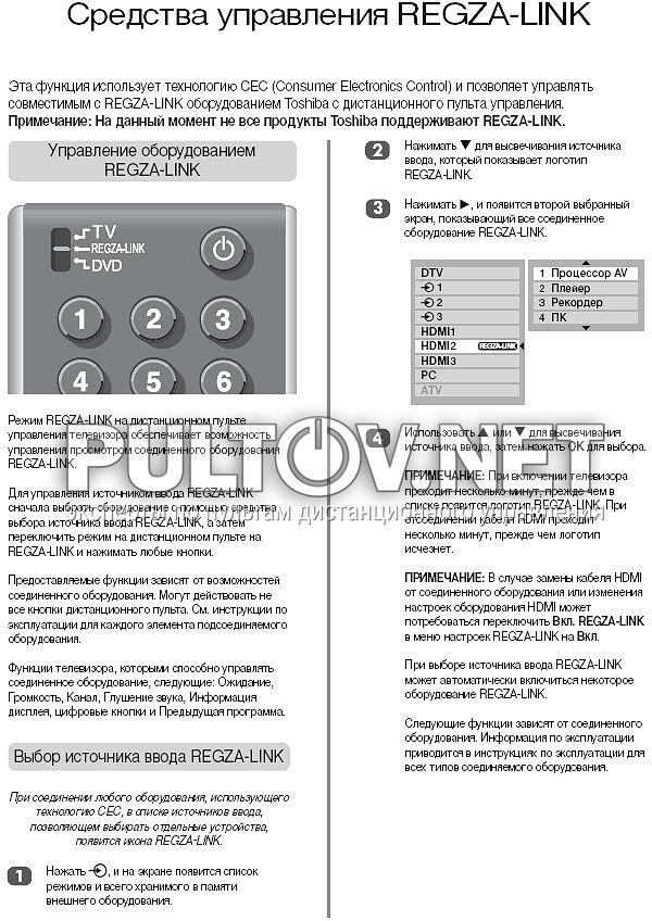 Toshiba Ct 90288 инструкция - фото 3