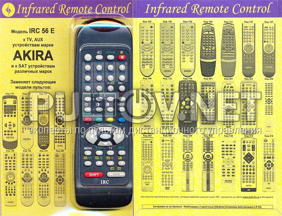 AKIRA заменяющий IRC-56E для