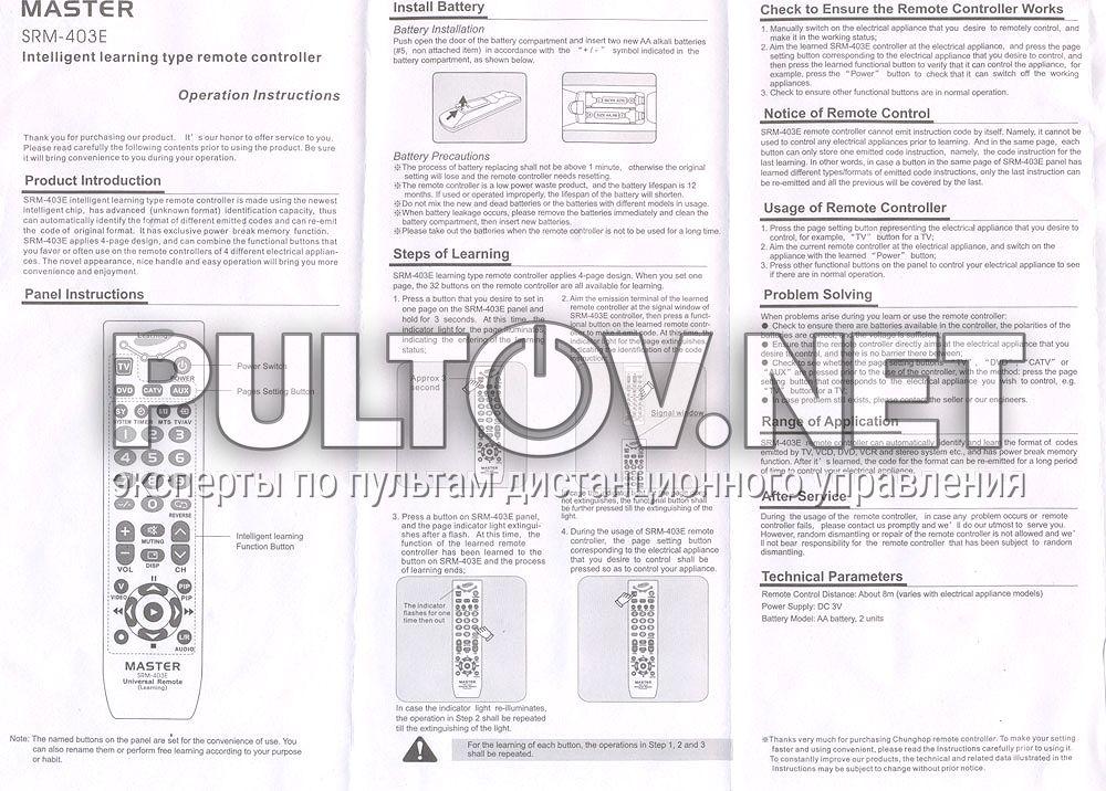 инструкция пульт Oskar обучаемый скачать img-1