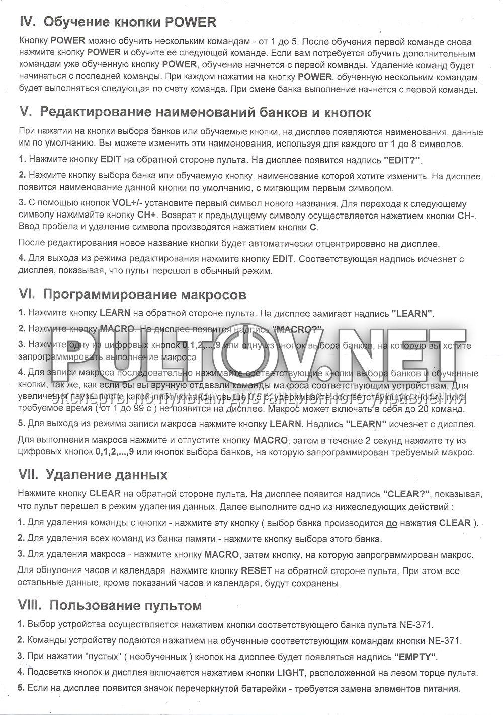 пульт chunghop srm-330e инструкция